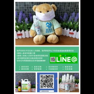 台北清潔公司推薦-家適美居家清潔.png